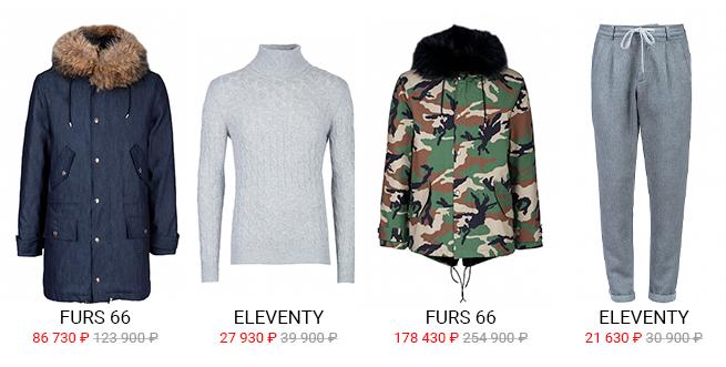 Новинки от Furs 66 и Eleventy