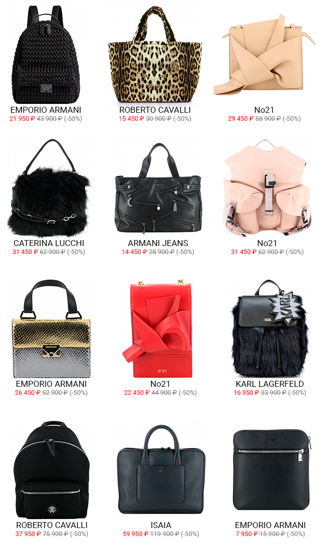 Распродажа обуви и сумок FW18 в Elyts