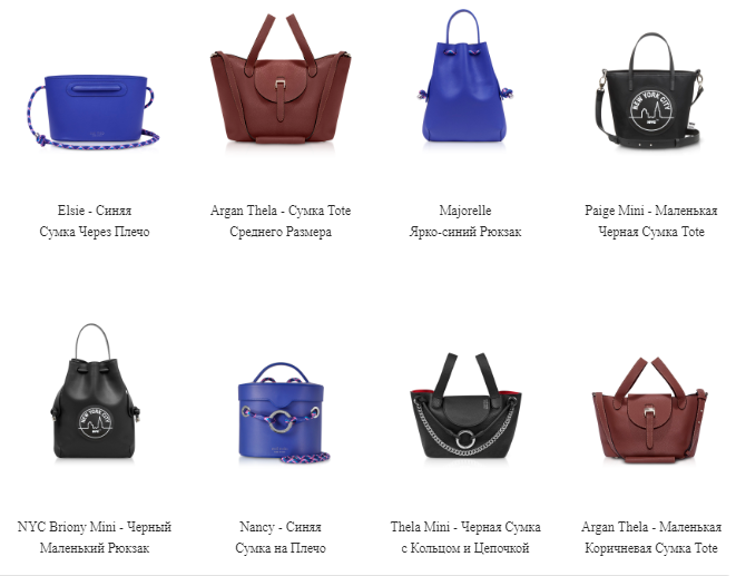 Элегантные сумки Meli Melo