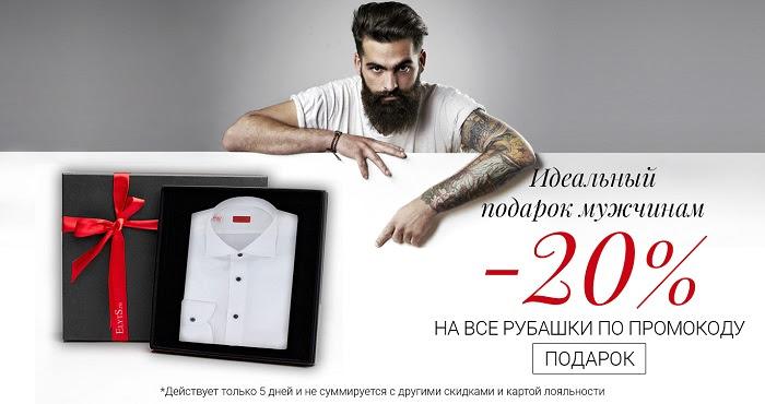 Акция в Elyts - подарки мужчинам со скидкой 20%