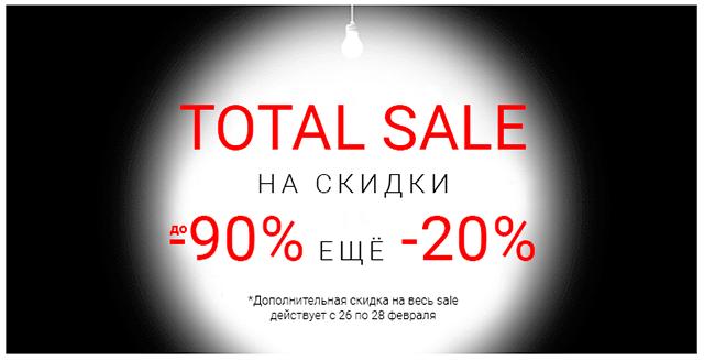 Распродажа: дополнительные -20% на весь sale в Elyts