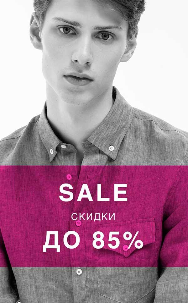 Распродажа в Yoox: скидки до 85%