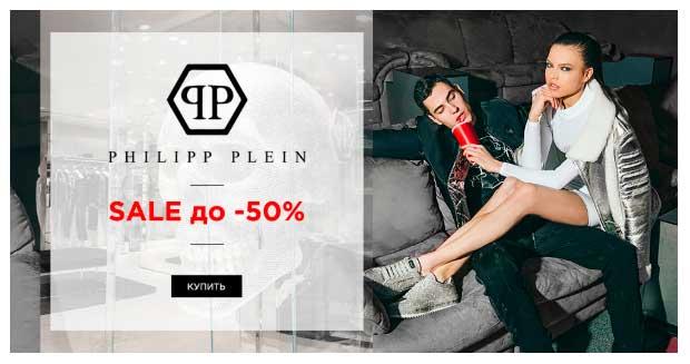 Финальная распродажа бренда Philipp Plein в VipAvenue
