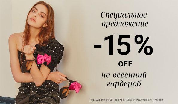 Весенний гардероб со скидкой 15% в Aizel