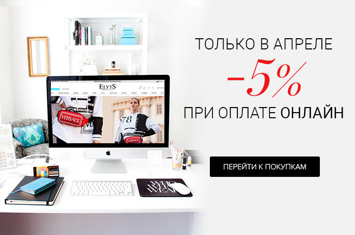 Elyts: скидка 5% при оплате онлайн