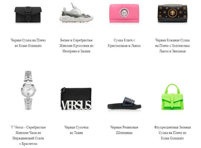 Иконы мировой роскоши: Versace Versus в Forzieri