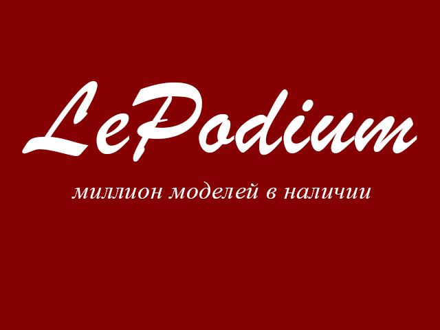 Новая вершина LePodium: миллион моделей в наличии