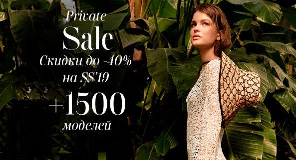 Весна-лето 2019 в Aizel: 1500 моделей со скидками до 40%